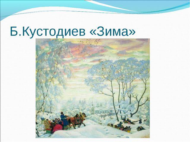 Б.Кустодиев «Зима»