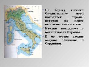 На берегу теплого Средиземного моря находится страна, которая на карте выгляд