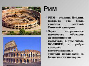 Рим РИМ – столица Италии. Когда-то это была столица великой Римской империи.