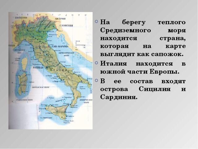 На берегу теплого Средиземного моря находится страна, которая на карте выгляд...