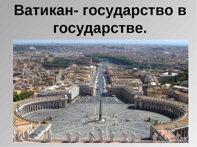 Ватикан- государство в государстве.