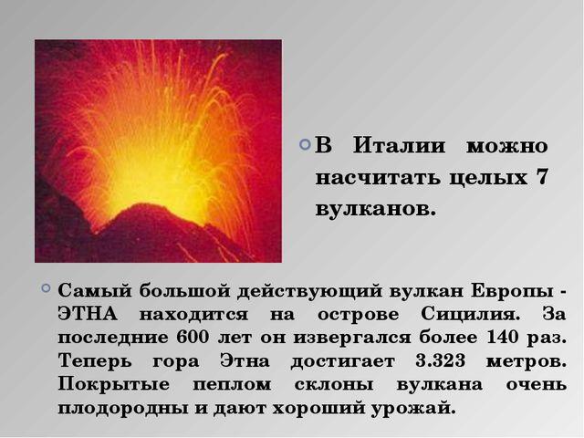 В Италии можно насчитать целых 7 вулканов. Самый большой действующий вулкан Е...