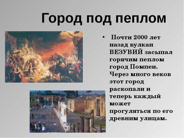Город под пеплом Почти 2000 лет назад вулкан ВЕЗУВИЙ засыпал горячим пеплом г...