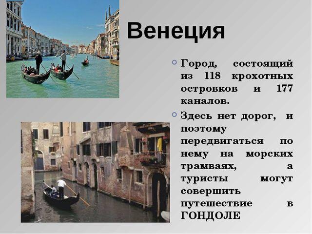 Венеция Город, состоящий из 118 крохотных островков и 177 каналов. Здесь нет...