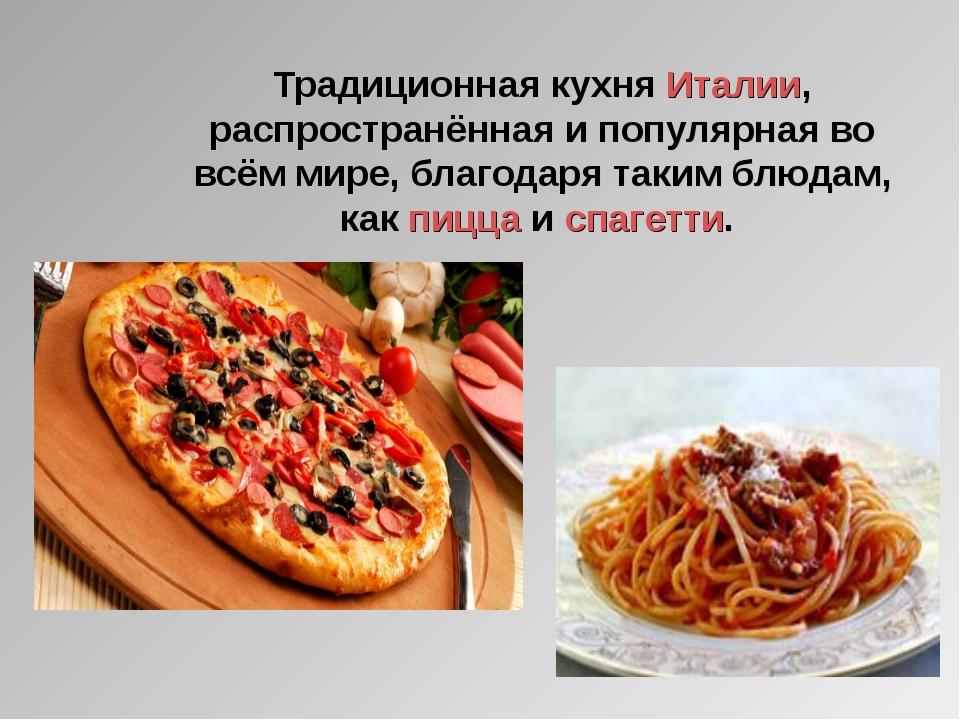 Традиционная кухня Италии, распространённая и популярная во всём мире, благод...