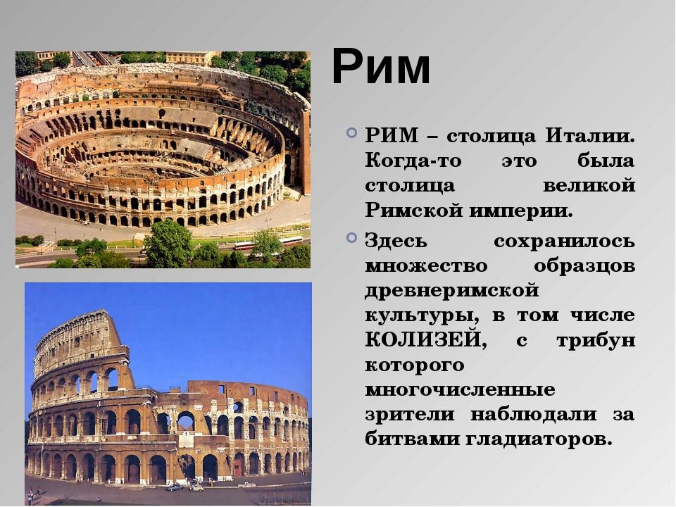 Рим РИМ – столица Италии. Когда-то это была столица великой Римской империи....