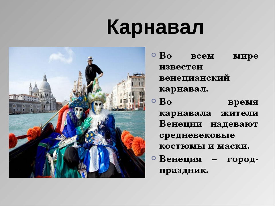Карнавал Во всем мире известен венецианский карнавал. Во время карнавала жите...