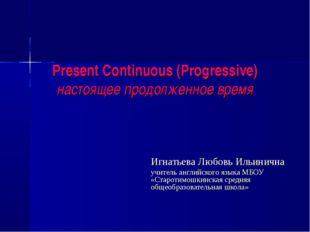Present Continuous (Progressive) настоящее продолженное время Игнатьева Любо