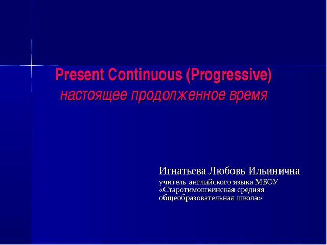 Present Continuous (Progressive) настоящее продолженное время Игнатьева Любо...