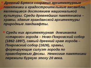 Среди них архитектурная доминанта «старого» города – Ново-Покровский собор (1