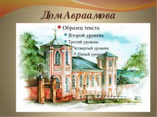Дом Авраамова