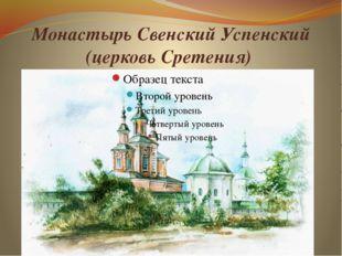 Монастырь Свенский Успенский (церковь Сретения)