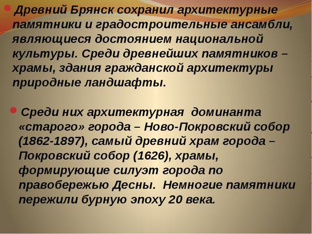 Среди них архитектурная доминанта «старого» города – Ново-Покровский собор (1...