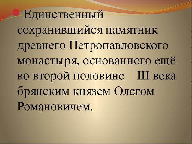 Единственный сохранившийся памятник древнего Петропавловского монастыря, осно...