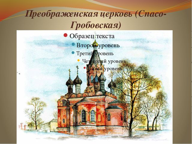 Преображенская церковь (Спасо-Гробовская)
