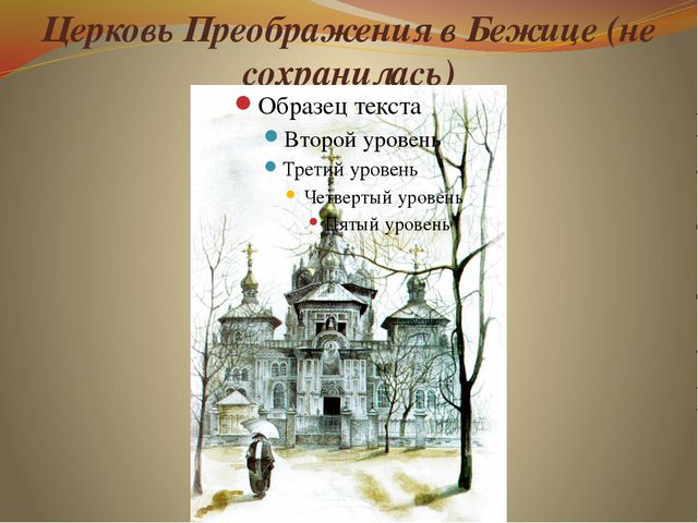 Церковь Преображения в Бежице (не сохранилась)