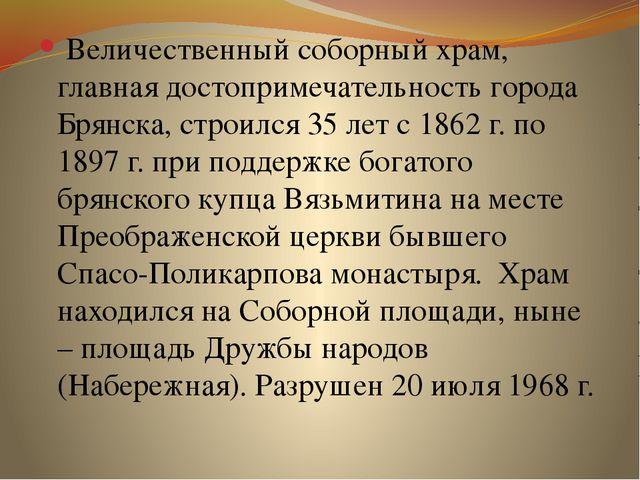 Величественный соборный храм, главная достопримечательность города Брянска,...