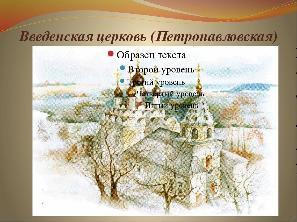 Введенская церковь (Петропавловская)