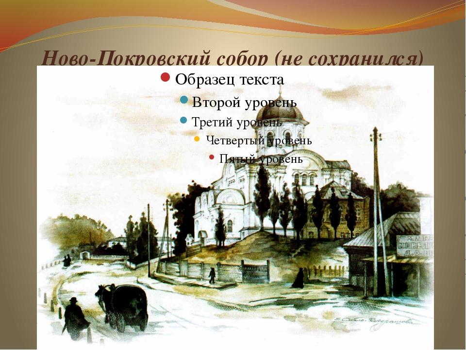 Ново-Покровский собор (не сохранился)