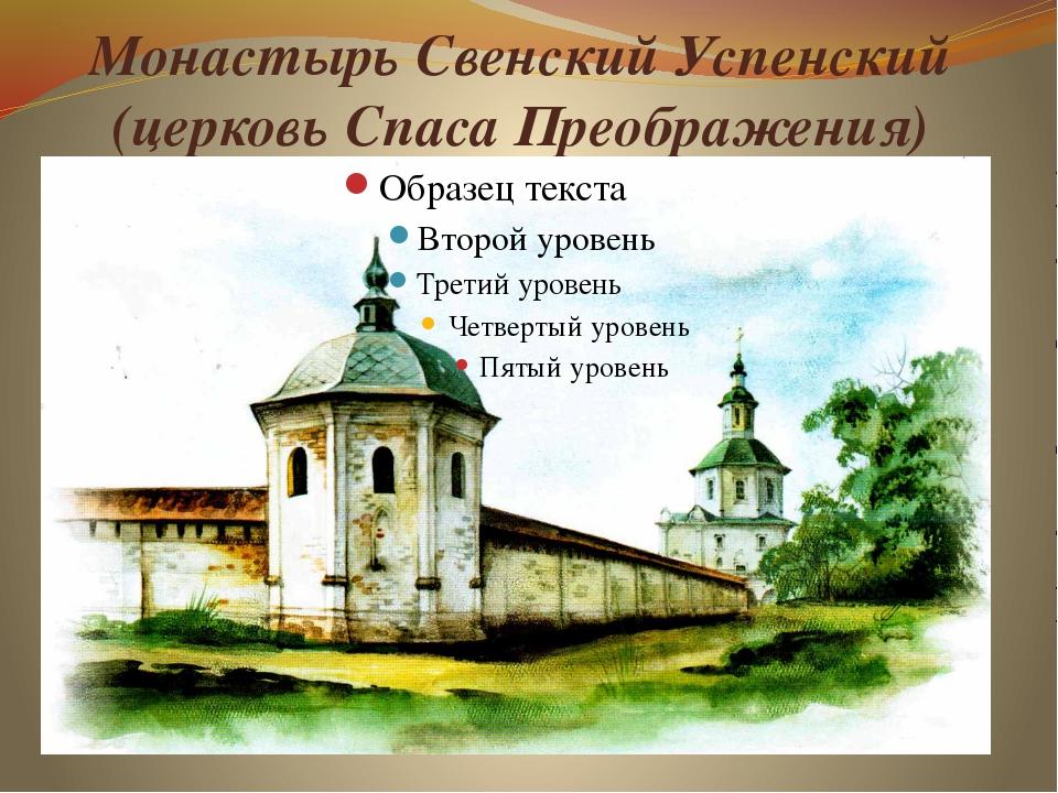 Монастырь Свенский Успенский (церковь Спаса Преображения)