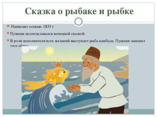 Сказка о рыбаке и рыбке Написано осенью 1833 г Пушкин воспользовался немецк