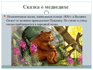 Сказка о медведихе Неоконченная сказка, написанная осенью 1830 г. в Болдине