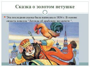 Сказка о золотом петушке Эта последняя сказка была написана в 1834 г. В основ