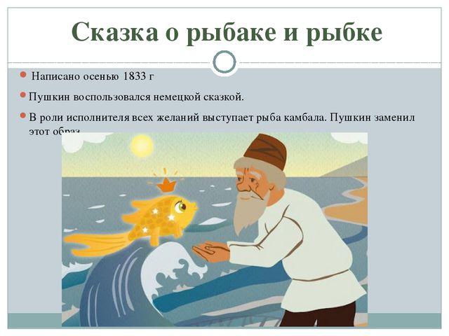 Сказка о рыбаке и рыбке Написано осенью 1833 г Пушкин воспользовался немецк...