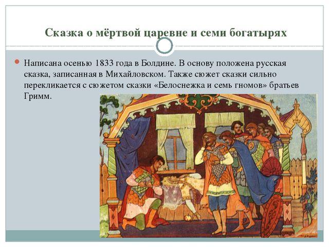 Сказка о мёртвой царевне и семи богатырях Написана осенью 1833 года в Болдин...