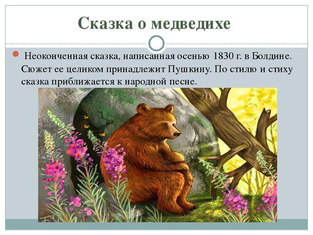 Сказка о медведихе Неоконченная сказка, написанная осенью 1830 г. в Болдине...