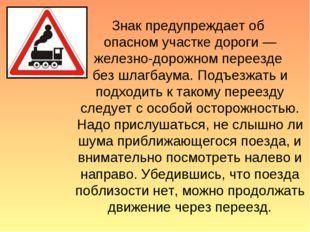 Знак предупреждает об опасном участке дороги — железнодорожном переезде без