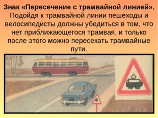 Знак «Пересечение с трамвайной линией». Подойдя к трамвайной линии пешеходы и