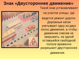 Такой знак устанавливают на участке улицы, где ведется ремонт дороги. Дорожн
