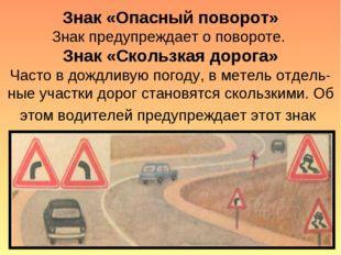 Знак «Опасный поворот» Знак предупреждает о повороте. Знак «Скользкая дорога»