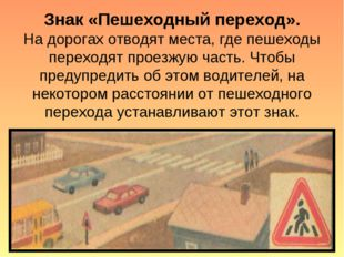 Знак «Пешеходный переход». На дорогах отводят места, где пешеходы переходят п