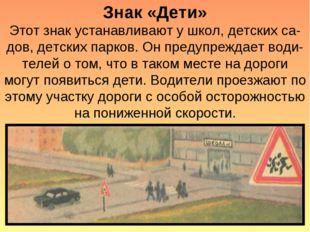 Знак «Дети» Этот знак устанавливают у школ, детских са-дов, детских парков. О