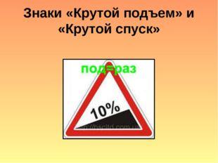 Знаки «Крутой подъем» и «Крутой спуск»