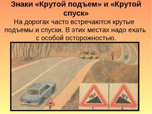 Знаки «Крутой подъем» и «Крутой спуск» На дорогах часто встречаются крутые по
