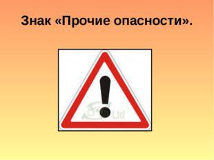 Знак «Прочие опасности».