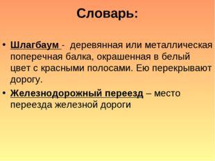 Словарь: Шлагбаум - деревянная или металлическая поперечная балка, окрашенная
