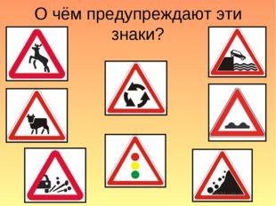 О чём предупреждают эти знаки?