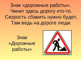 Знак «дорожные работы». Чинит здесь дорогу кто-то. Скорость сбавить нужно буд