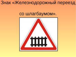 Знак «Железнодорожный переезд со шлагбаумом».