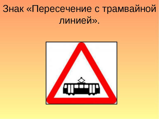 Знак «Пересечение с трамвайной линией».