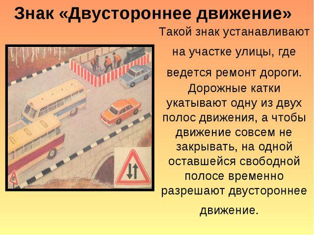 Такой знак устанавливают на участке улицы, где ведется ремонт дороги. Дорожн...