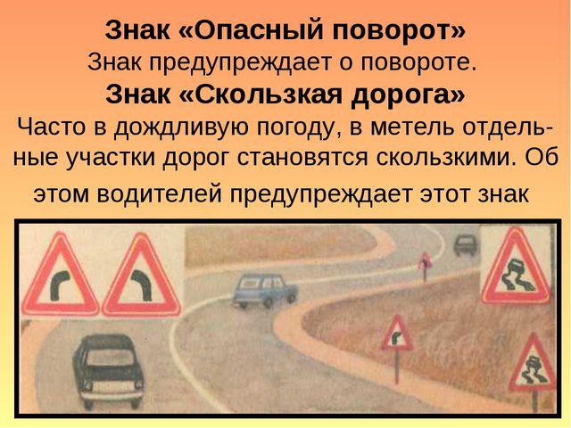 Знак «Опасный поворот» Знак предупреждает о повороте. Знак «Скользкая дорога»...