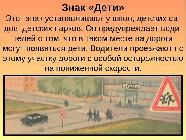 Знак «Дети» Этот знак устанавливают у школ, детских са-дов, детских парков. О...