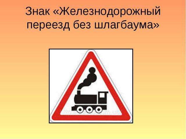 Знак «Железнодорожный переезд без шлагбаума»