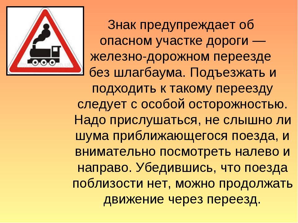 Знак предупреждает об опасном участке дороги — железнодорожном переезде без...