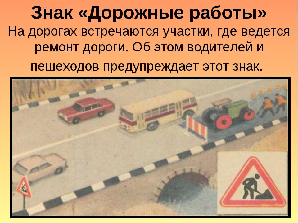 Знак «Дорожные работы» На дорогах встречаются участки, где ведется ремонт дор...